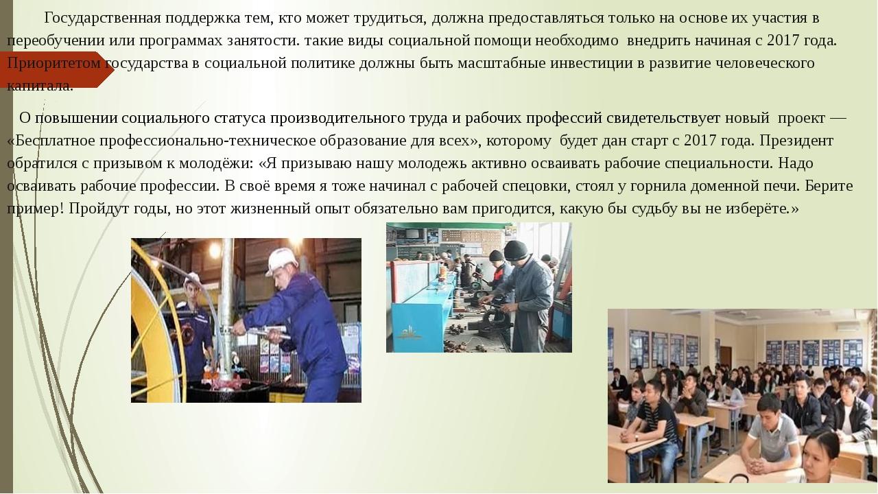 Государственная поддержка тем, кто может трудиться, должна предоставляться т...