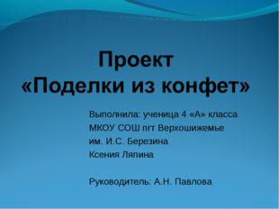 Выполнила: ученица 4 «А» класса МКОУ СОШ пгт Верхошижемье им. И.С. Березина К
