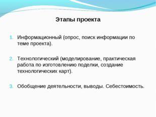 Этапы проекта Информационный (опрос, поиск информации по теме проекта). Техно