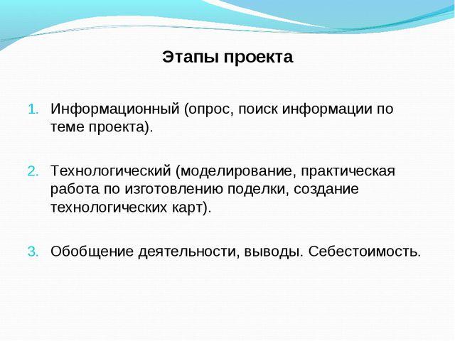 Этапы проекта Информационный (опрос, поиск информации по теме проекта). Техно...