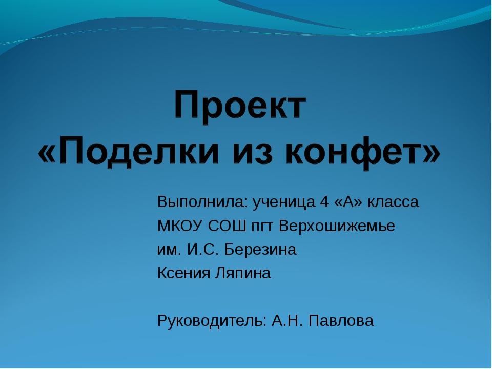Выполнила: ученица 4 «А» класса МКОУ СОШ пгт Верхошижемье им. И.С. Березина К...