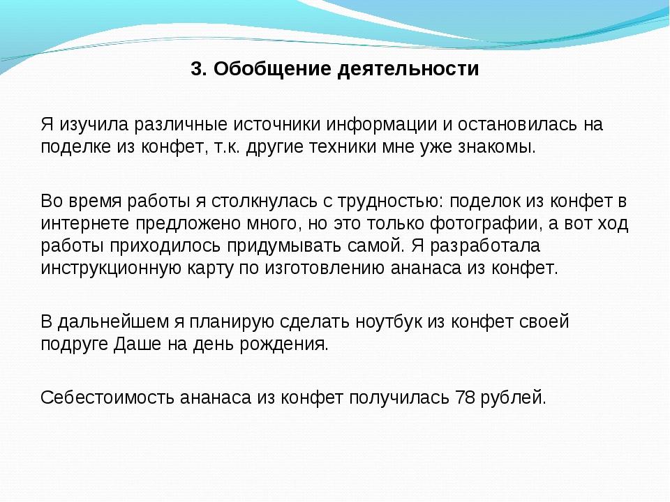 3. Обобщение деятельности Я изучила различные источники информации и останови...
