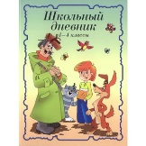 http://e5img.ru/image/big/54/92/dnevnik-shkolnyiy-quotprostokvashino-quot-27041-092-oblojka-7bts_4969254.jpg