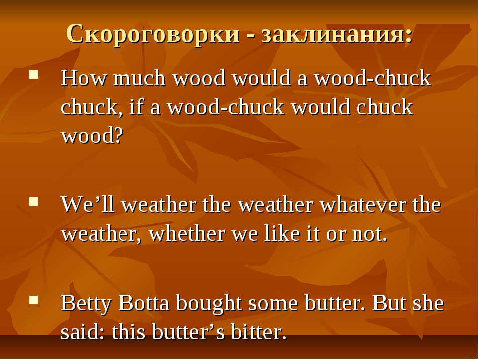 Скороговорки - заклинания: How much wood would a wood-chuck chuck, if a wood-...