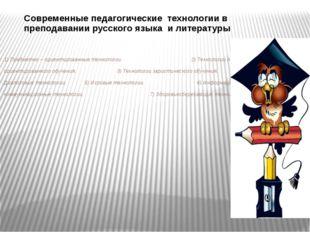 Современные педагогические технологии в преподавании русского языка и литерат
