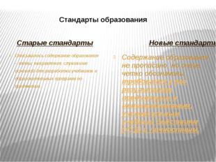 Стандарты образования Старые стандарты Новые стандарты Описывалось содержание