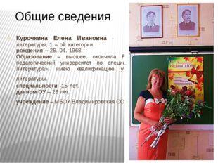 Общие сведения Курочкина Елена Ивановна - учитель русского языка и литературы