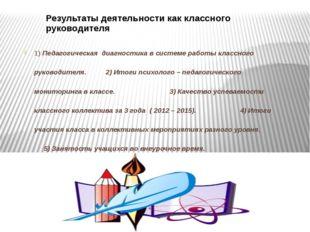 Результаты деятельности как классного руководителя 1) Педагогическая диагност