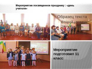 Мероприятие посвященное празднику : «день учителя» Мероприятие подготовил 11