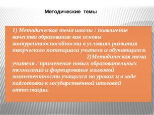 Методические темы 1) Методическая тема школы : повышение качества образования