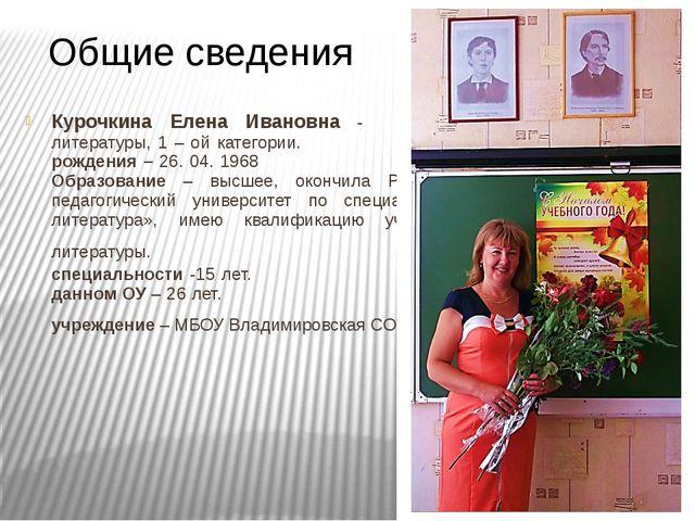 Общие сведения Курочкина Елена Ивановна - учитель русского языка и литературы...