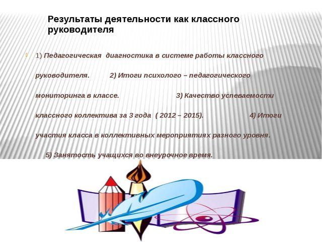 Результаты деятельности как классного руководителя 1) Педагогическая диагност...