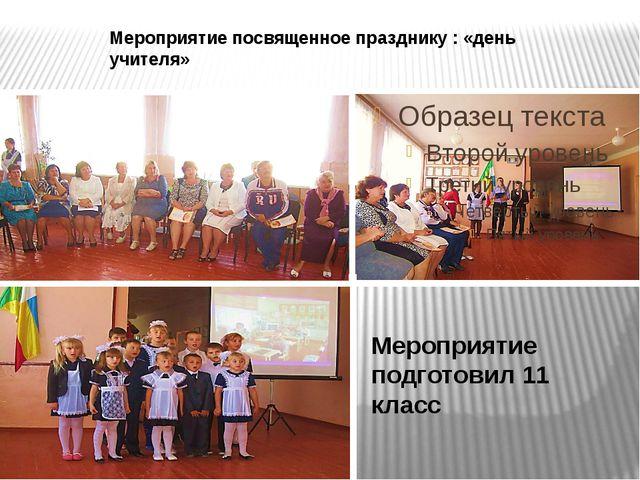 Мероприятие посвященное празднику : «день учителя» Мероприятие подготовил 11...