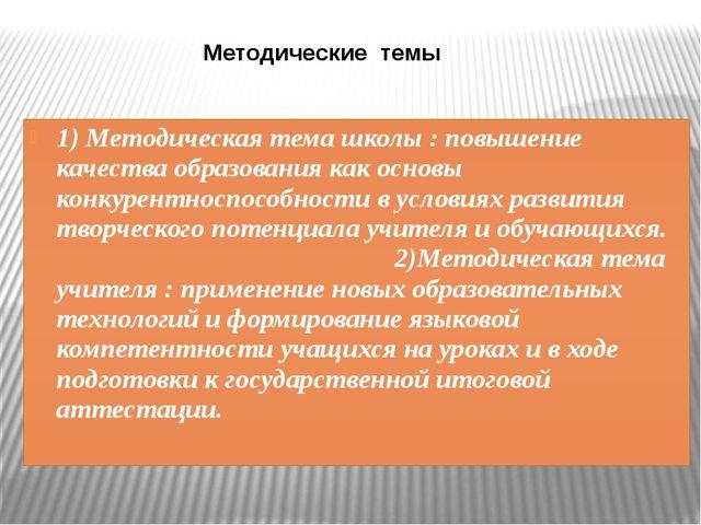 Методические темы 1) Методическая тема школы : повышение качества образования...