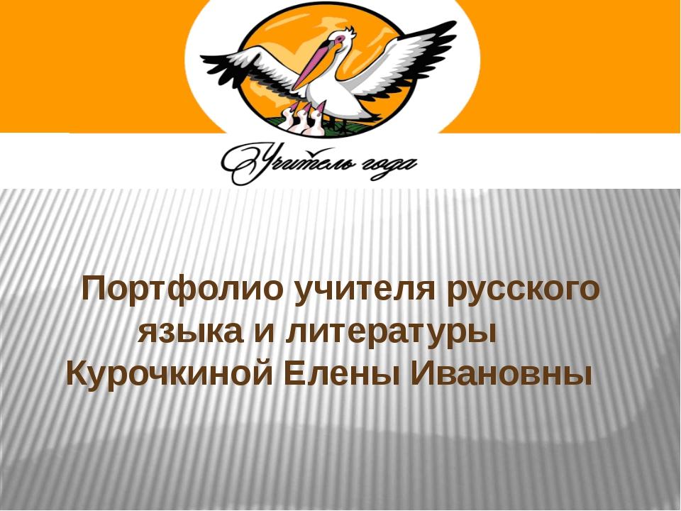 Портфолио учителя русского языка и литературы Курочкиной Елены Ивановны