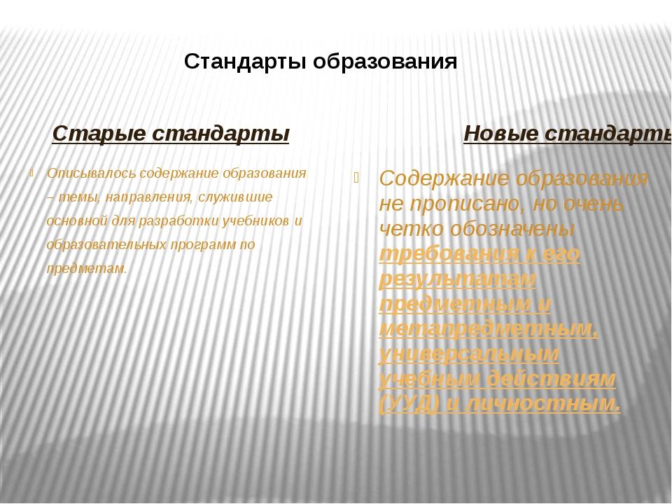 Стандарты образования Старые стандарты Новые стандарты Описывалось содержание...