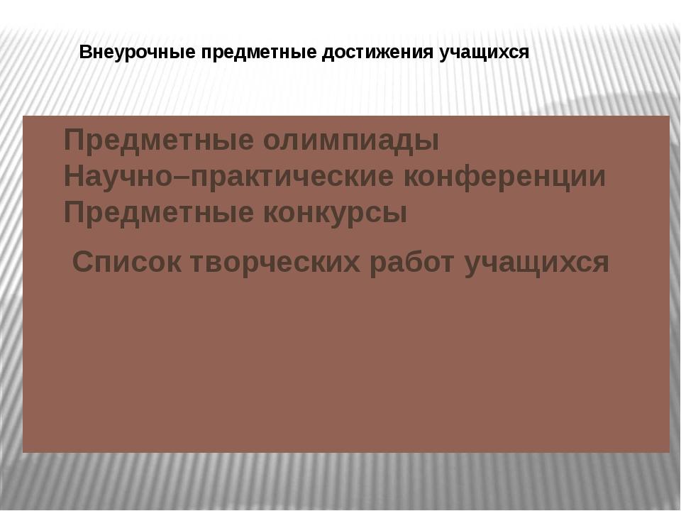 Внеурочные предметные достижения учащихся Предметные олимпиады  Научно–прак...