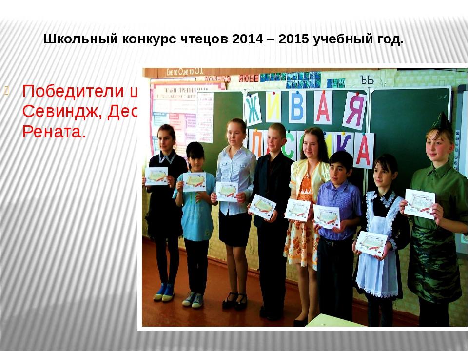 Школьный конкурс чтецов 2014 – 2015 учебный год. Победители школьного конкурс...