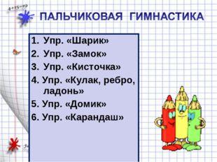 Упр. «Шарик» Упр. «Замок» Упр. «Кисточка» 4. Упр. «Кулак, ребро, ладонь» 5. У