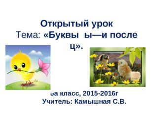 Открытый урок Тема: «Буквы ы—и после ц». 5а класс, 2015-2016г Учитель: Камышн