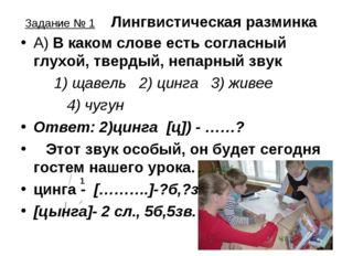 Задание № 1Лингвистическая разминка А) В каком слове есть согласный глухой