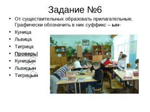 Задание №6 От существительных образовать прилагательные. Графически обозначит