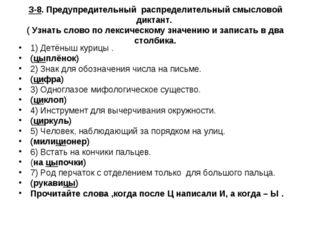 З-8. Предупредительный распределительный смысловой диктант. ( Узнать слово п