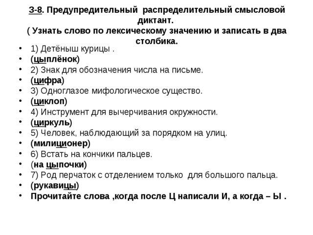 З-8. Предупредительный распределительный смысловой диктант. ( Узнать слово п...