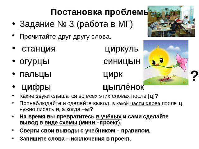Постановка проблемы Задание № 3 (работа в МГ) Прочитайте друг другу слова....