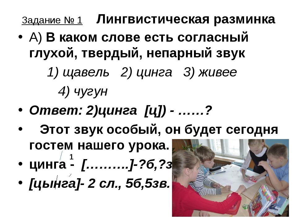 Задание № 1Лингвистическая разминка А) В каком слове есть согласный глухой...