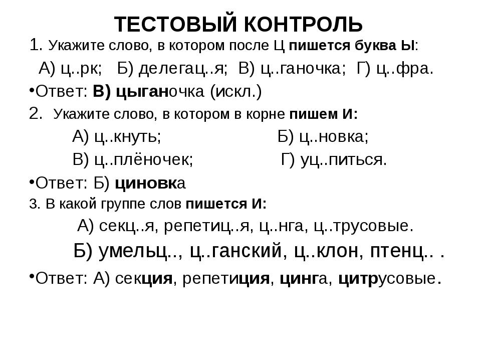 ТЕСТОВЫЙ КОНТРОЛЬ 1. Укажите слово, в котором после Ц пишется буква Ы: А) ц...