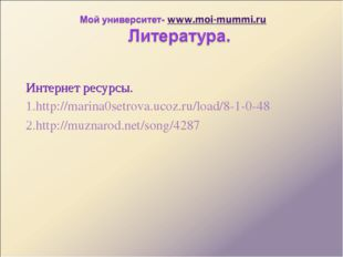 Интернет ресурсы. 1.http://marina0setrova.ucoz.ru/load/8-1-0-48 2.http://muz