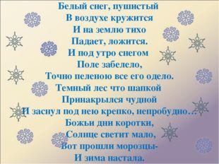 Белый снег, пушистый В воздухе кружится И на землю тихо Падает, ложится. И по