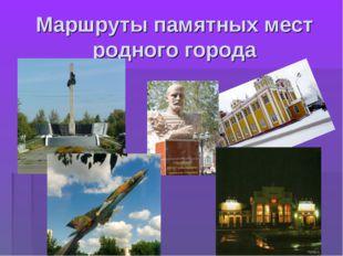 Маршруты памятных мест родного города