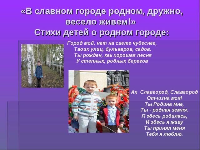«В славном городе родном, дружно, весело живем!» Стихи детей о родном городе:...