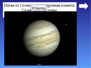 Пятая от Солнца, самая крупная планета Солнечной системы «Царь планет в тельн