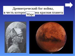Древнегреческий бог войны, в честь которого названа красная планета Марс