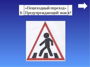 Назовите знак. К какой группе он относится? «Пешеходный переход» Предупреждаю