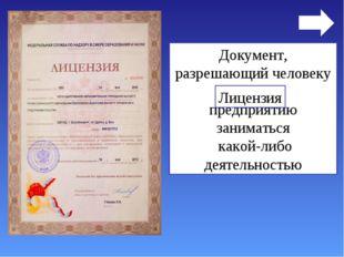 Документ, разрешающий человеку или предприятию заниматься какой-либо деятельн