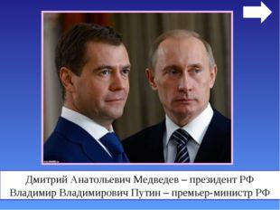 Назовите имена, фамилии, должности этих людей Дмитрий Анатольевич Медведев –