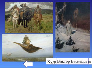 Художник - сказочник Виктор Васнецов