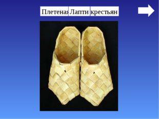 Плетеная обувь крестьян Лапти