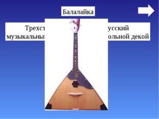 Трехструнный щипковый русский музыкальный инструмент с треугольной декой Бала