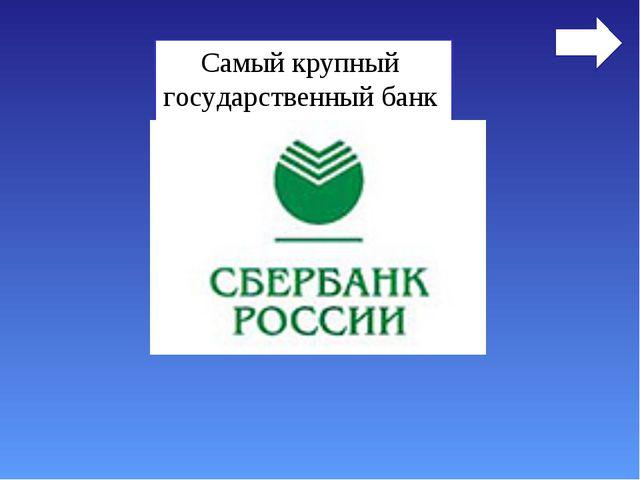 Самый крупный государственный банк Российской Федерации