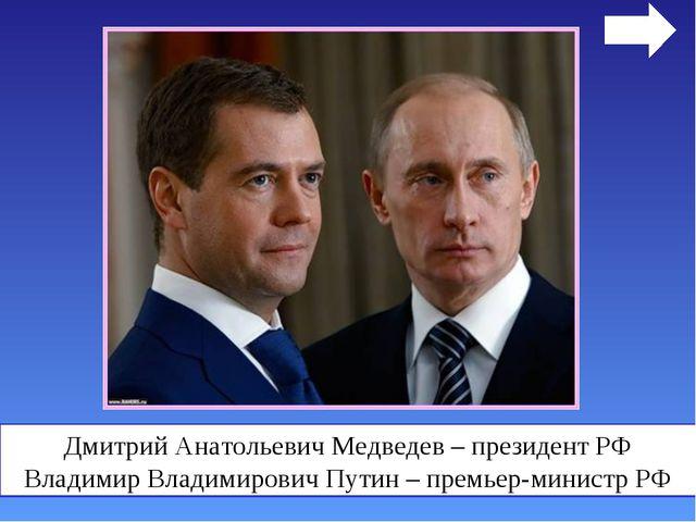 Назовите имена, фамилии, должности этих людей Дмитрий Анатольевич Медведев –...