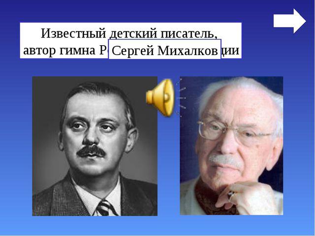 Известный детский писатель, автор гимна Российской Федерации Сергей Михалков
