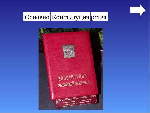 Основной закон государства Конституция