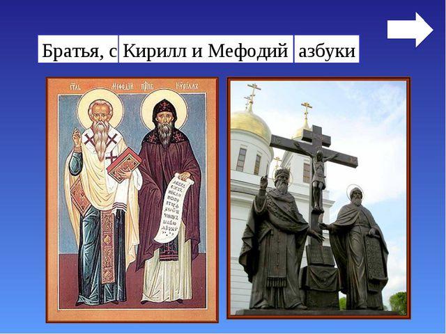 Братья, создатели славянской азбуки Кирилл и Мефодий