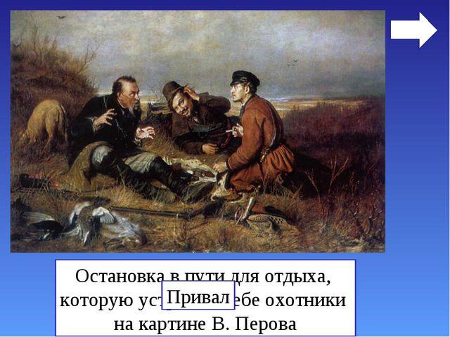 Остановка в пути для отдыха, которую устроили себе охотники на картине В. Пер...
