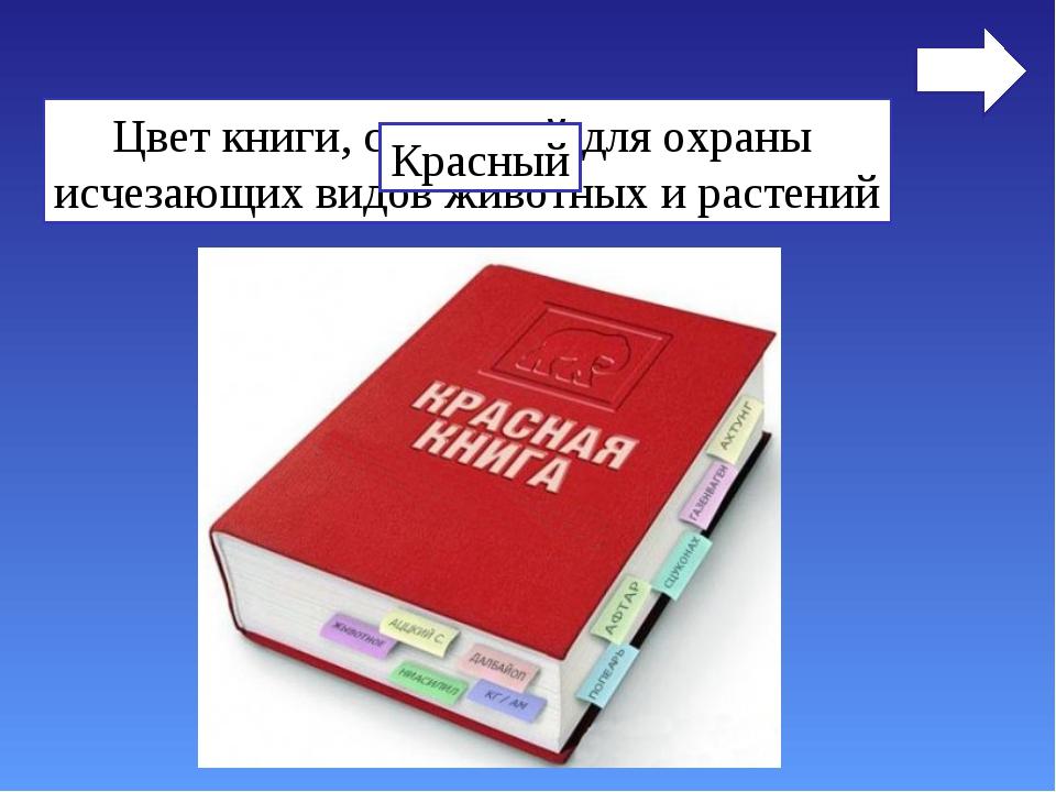 Цвет книги, созданной для охраны исчезающих видов животных и растений Красный